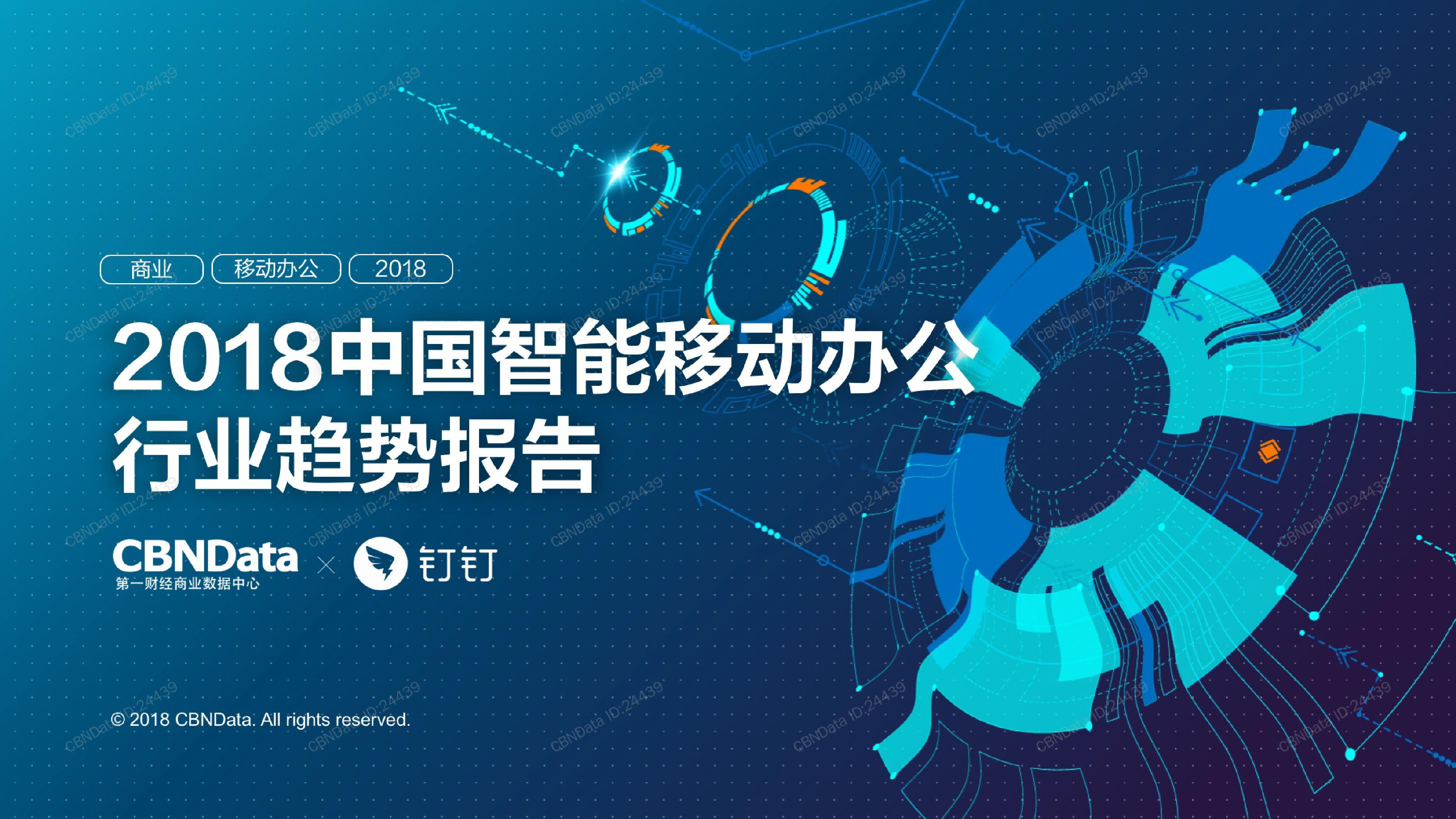 CBNData& 钉钉:2018中国智能移动办公行业趋势报告(附下载)