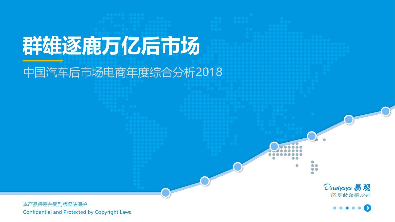 易观:2018中国汽车后市场电商年度综合分析(附下载)