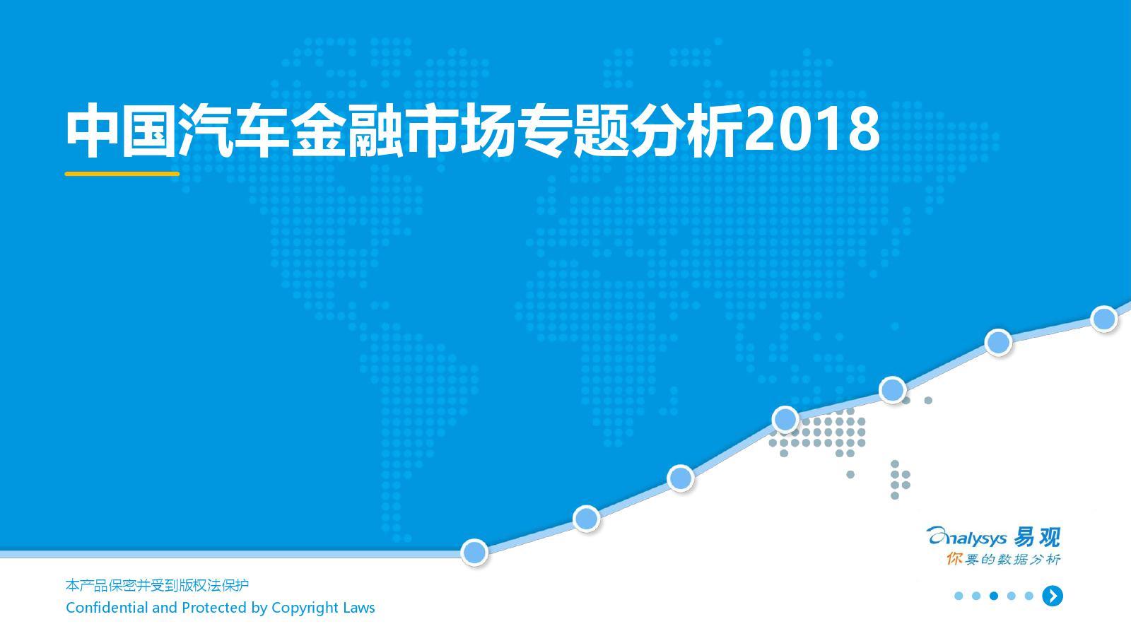 易观:2018中国汽车金融市场专题分析(附下载)