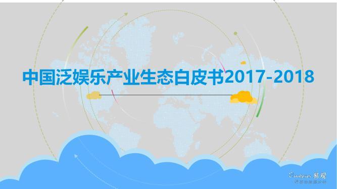 易观:2017-2018中国泛娱乐产业生态白皮书(附下载)