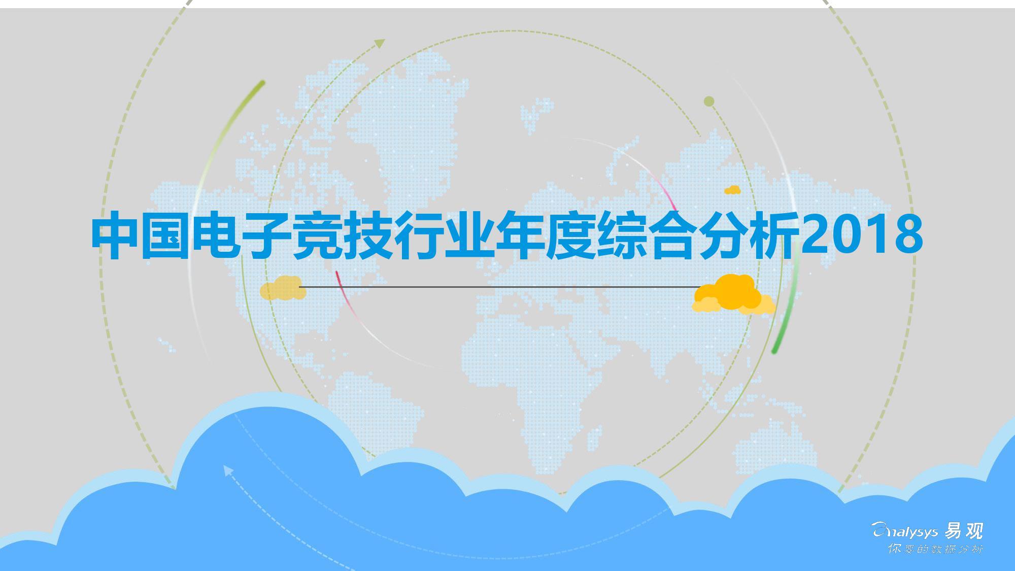 易观:2018中国电子竞技行业年度综合分析(附下载)