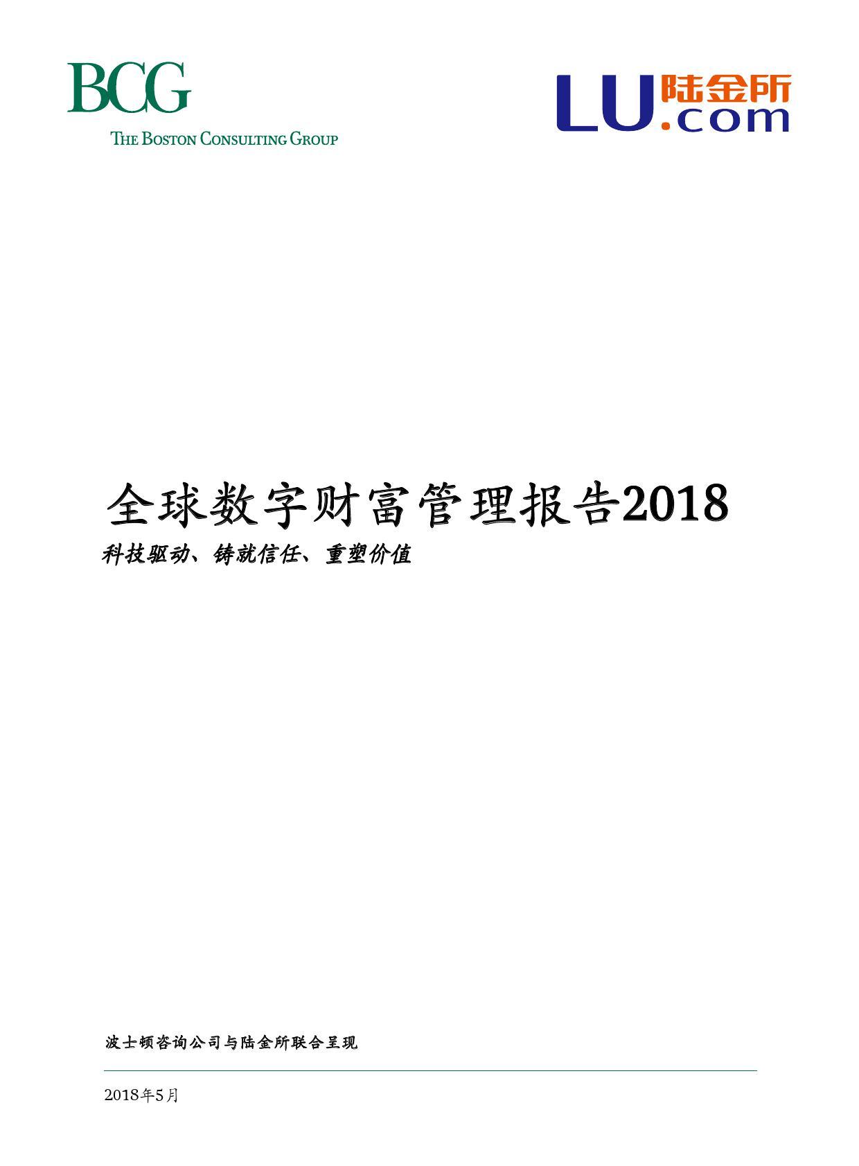 BCG&陆金所:2018全球数字财富管理报告