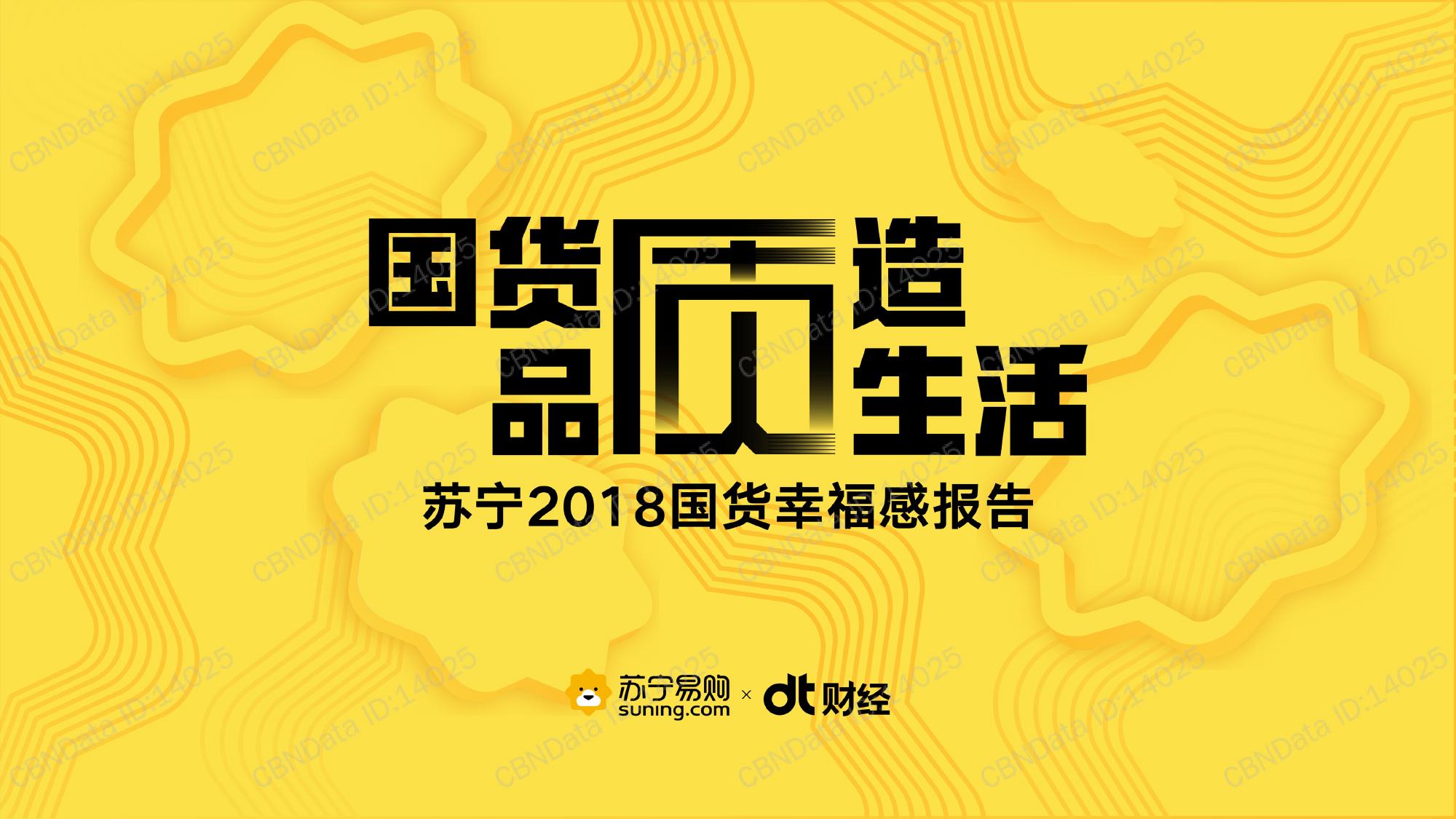 DT财经&苏宁易购:2018国货幸福感报告(附下载)