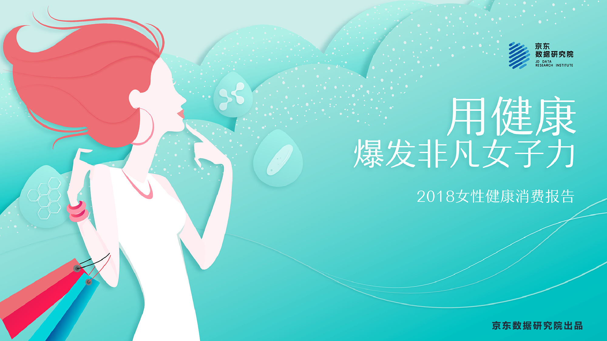 京东数据研究院:2018女性健康消费报告(附下载)