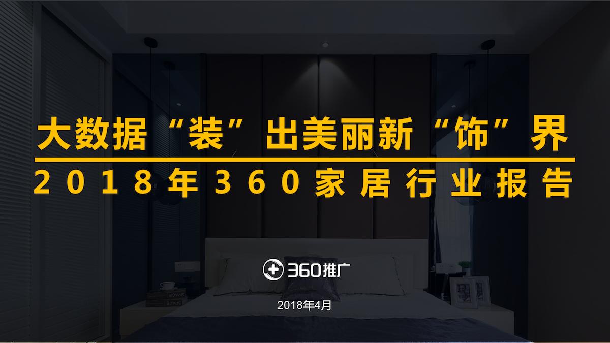 360:2018家居行业洞察(附下载)
