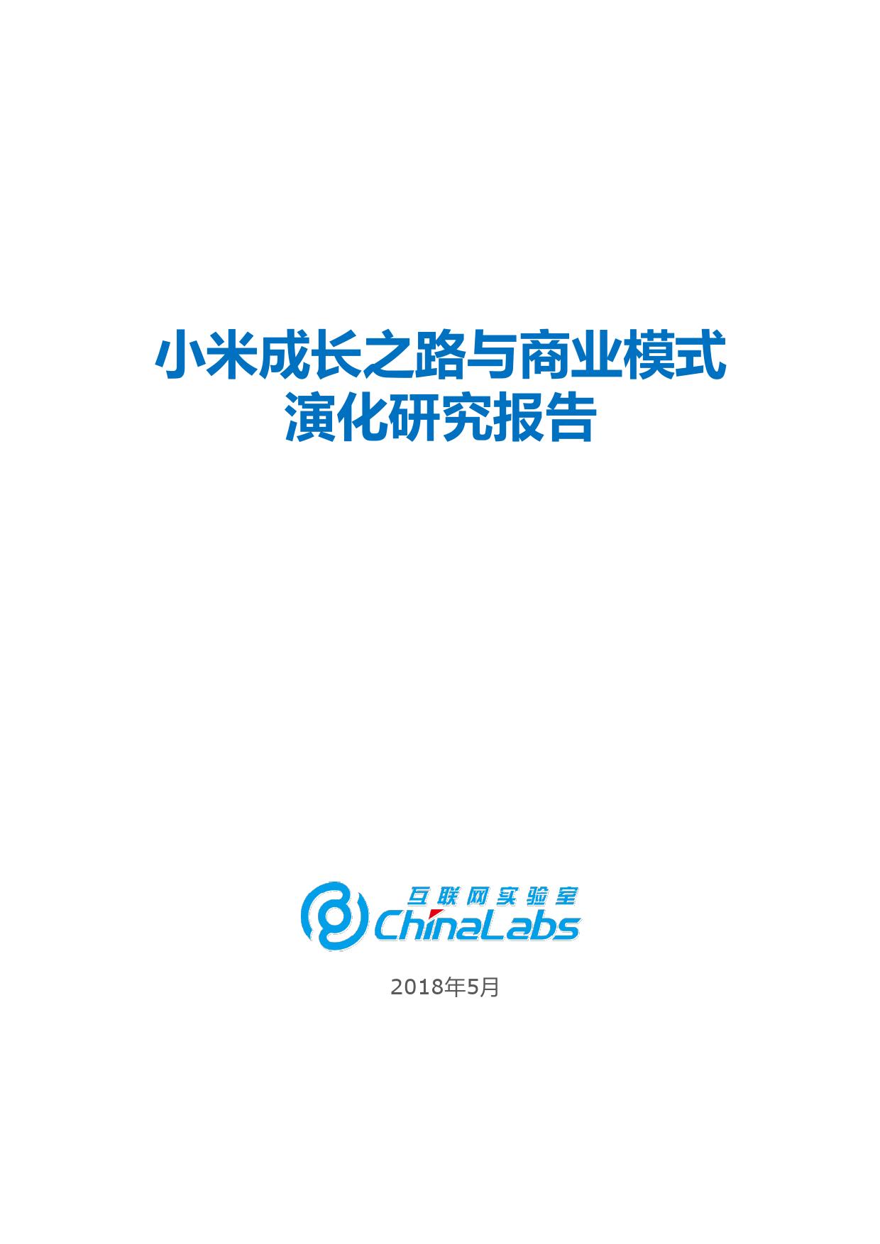 互联网实验室:2018小米成长之路与商业模式演化报告(附下载)