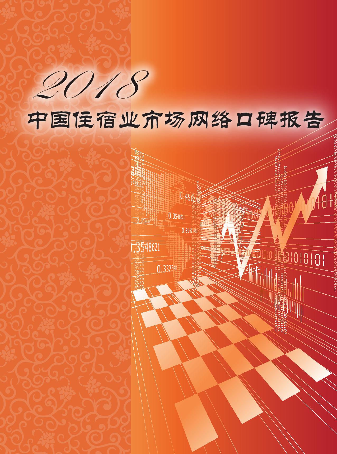 中国饭店协会:2018年中国住宿业市场网络口碑报告(附下载)