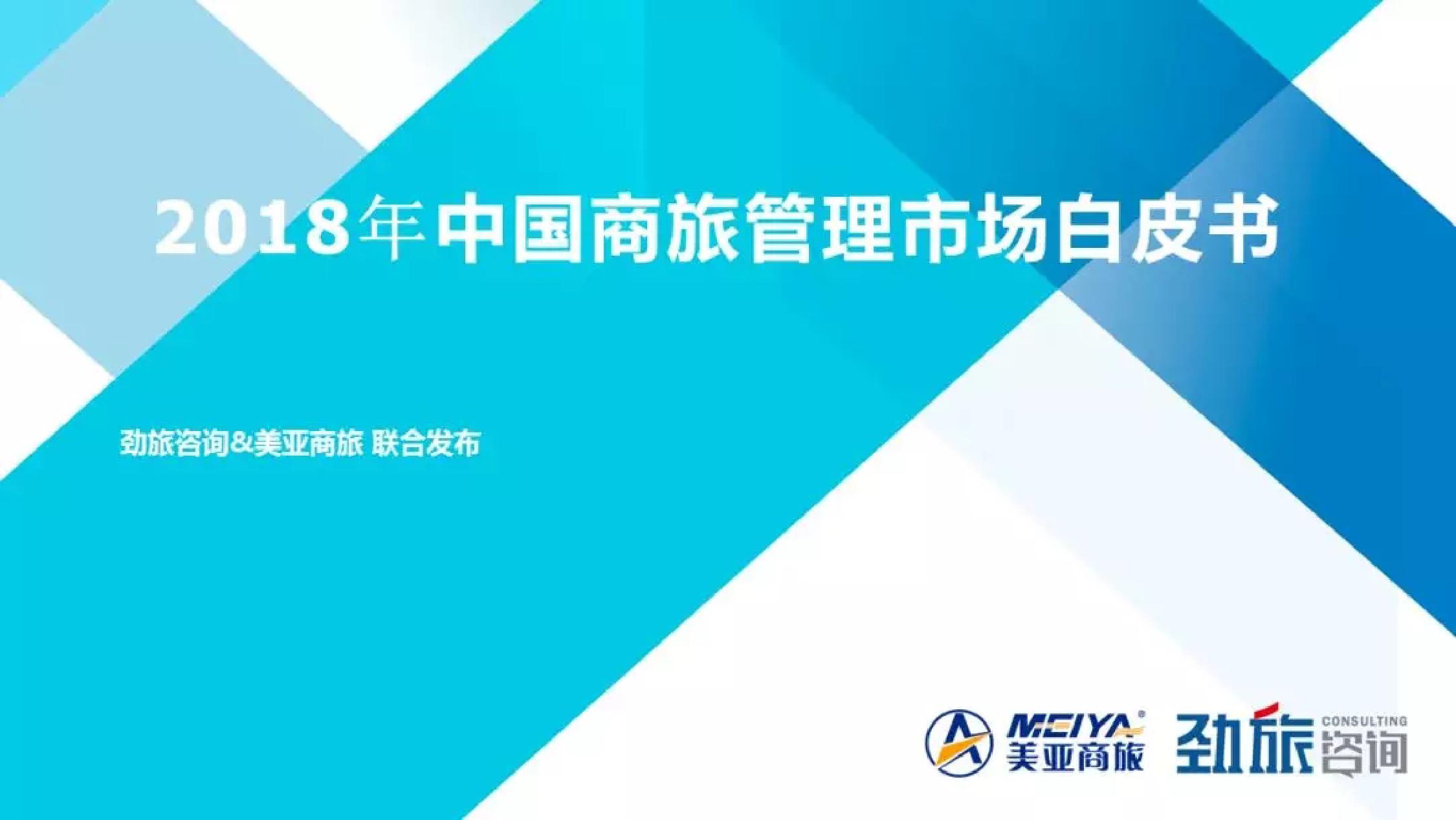 劲旅咨询&美亚商旅:2018年中国商旅管理市场白皮书(附下载)