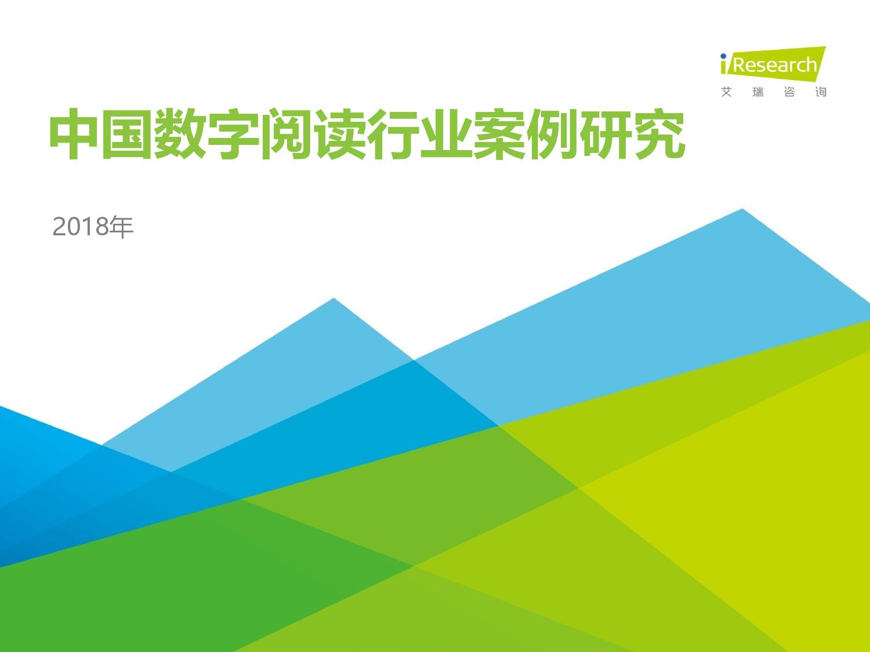 艾瑞咨询:2018年中国数字阅读行业案例研究报告(附下载)
