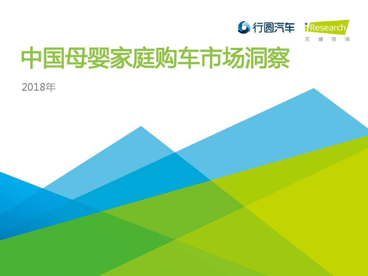艾瑞咨询:2018年中国母婴家庭购车市场洞察(附下载)