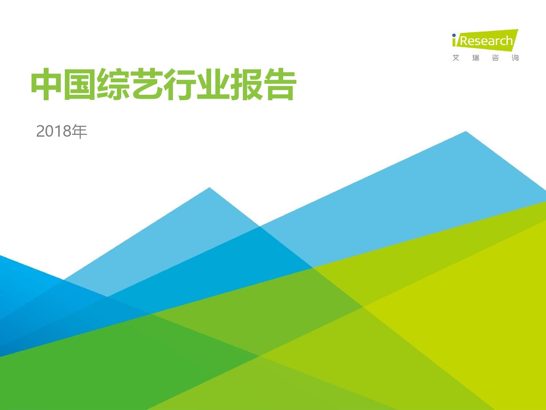 艾瑞咨询:2018年中国综艺行业报告(附下载)