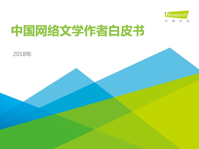 艾瑞咨询:2018年中国网络文学作者白皮书(附下载)