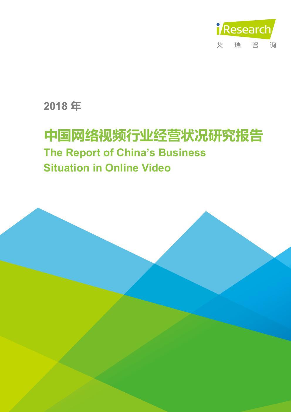 艾瑞咨询:2018年中国网络视频行业经营状况研究报告(附下载)
