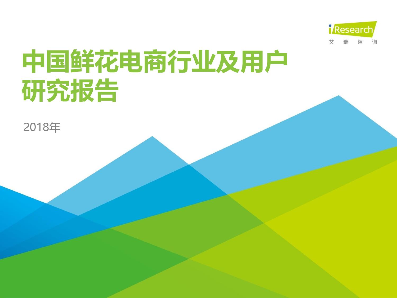艾瑞咨询:2018年中国鲜花电商行业及用户研究报告(附下载)