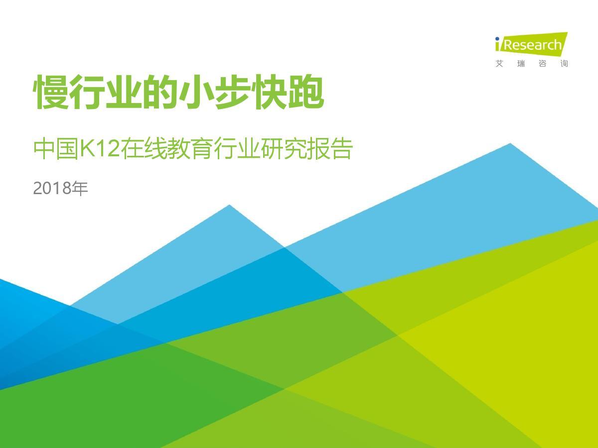 艾瑞咨询:2018年中国K12在线教育行业研究报告(附下载)