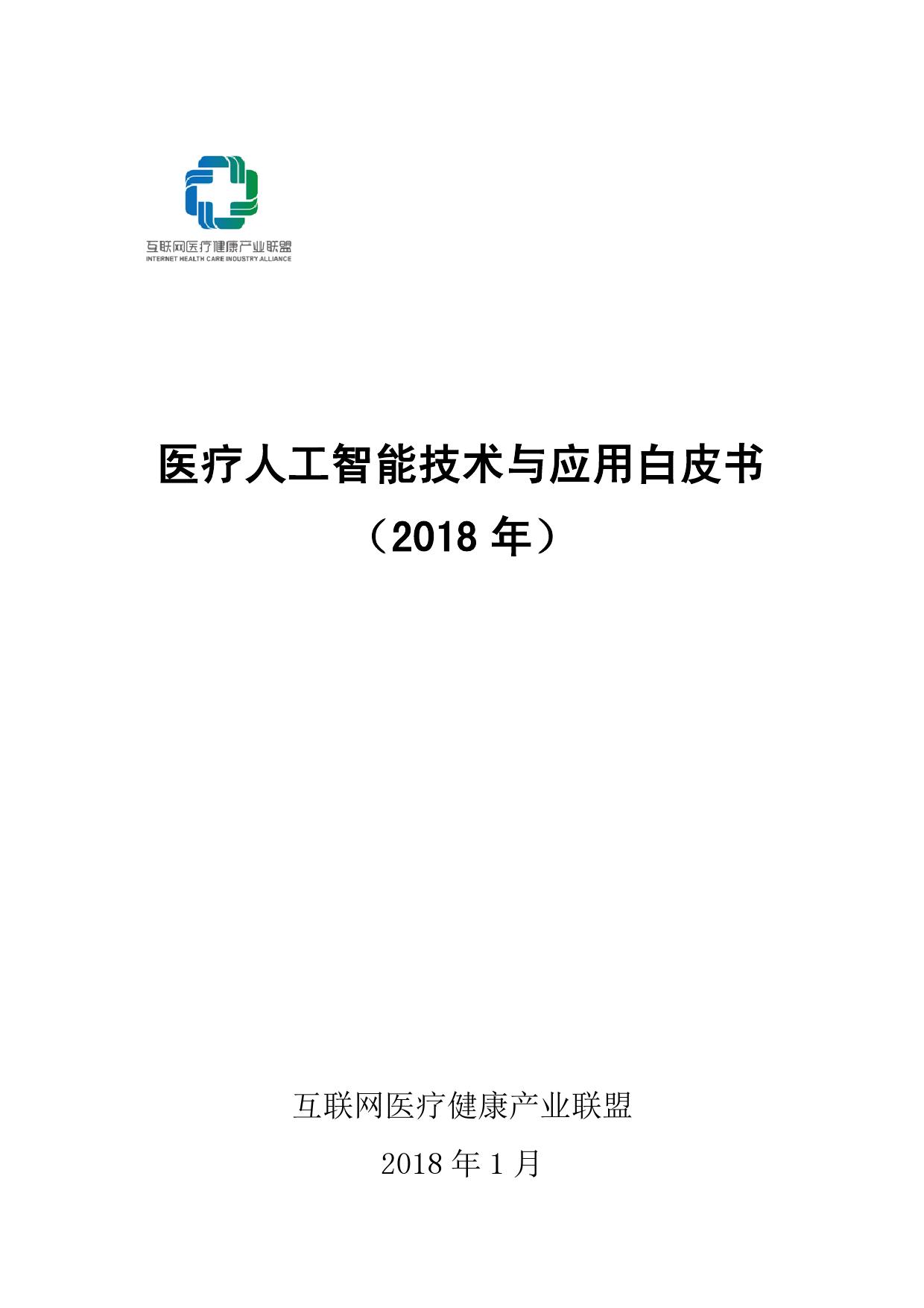 互联网医疗健康产业联盟:2018年医疗人工智能技术与应用白皮书(附下载)