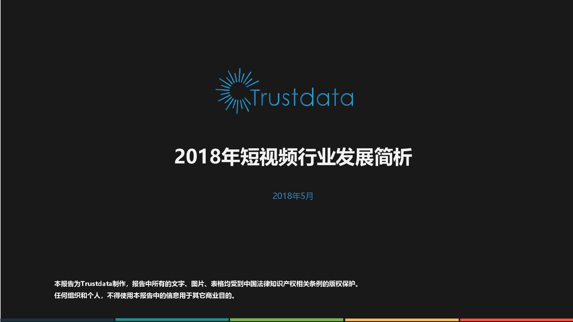 TrustData:2018年短视频行业发展简析(附下载)