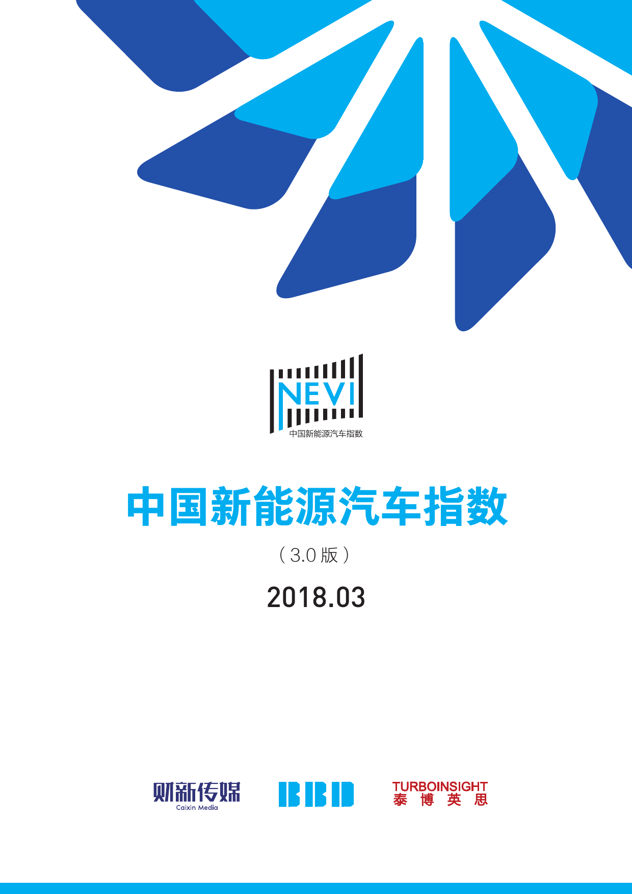 财新传媒:2018年3月中国新能源汽车指数(附下载)