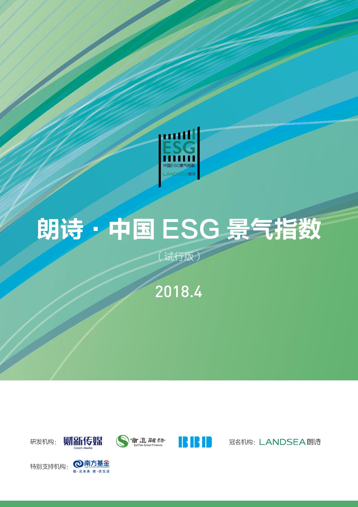 财新传媒:2018年4月中国ESG景气总体指数(附下载)