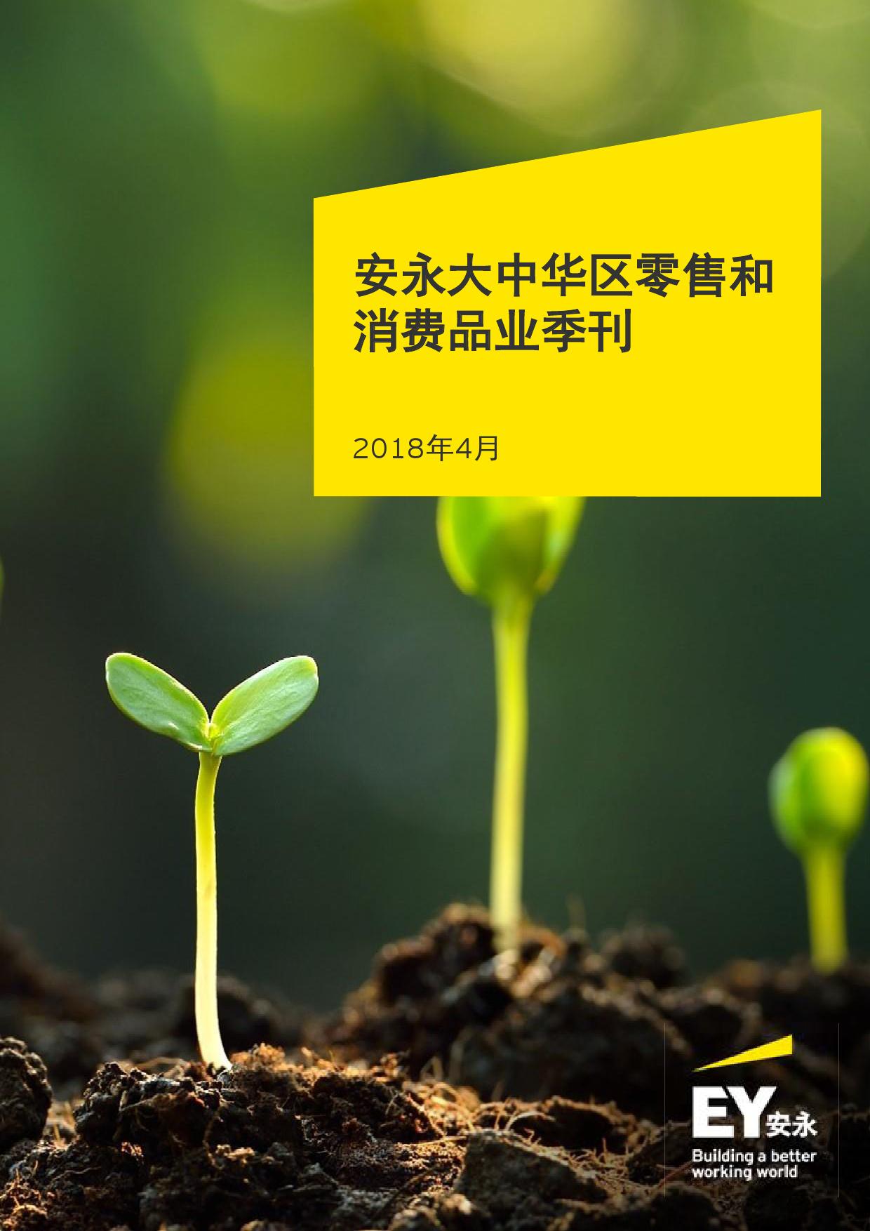 安永:2018年4月大中华区零售和消费品业季刊(附下载)