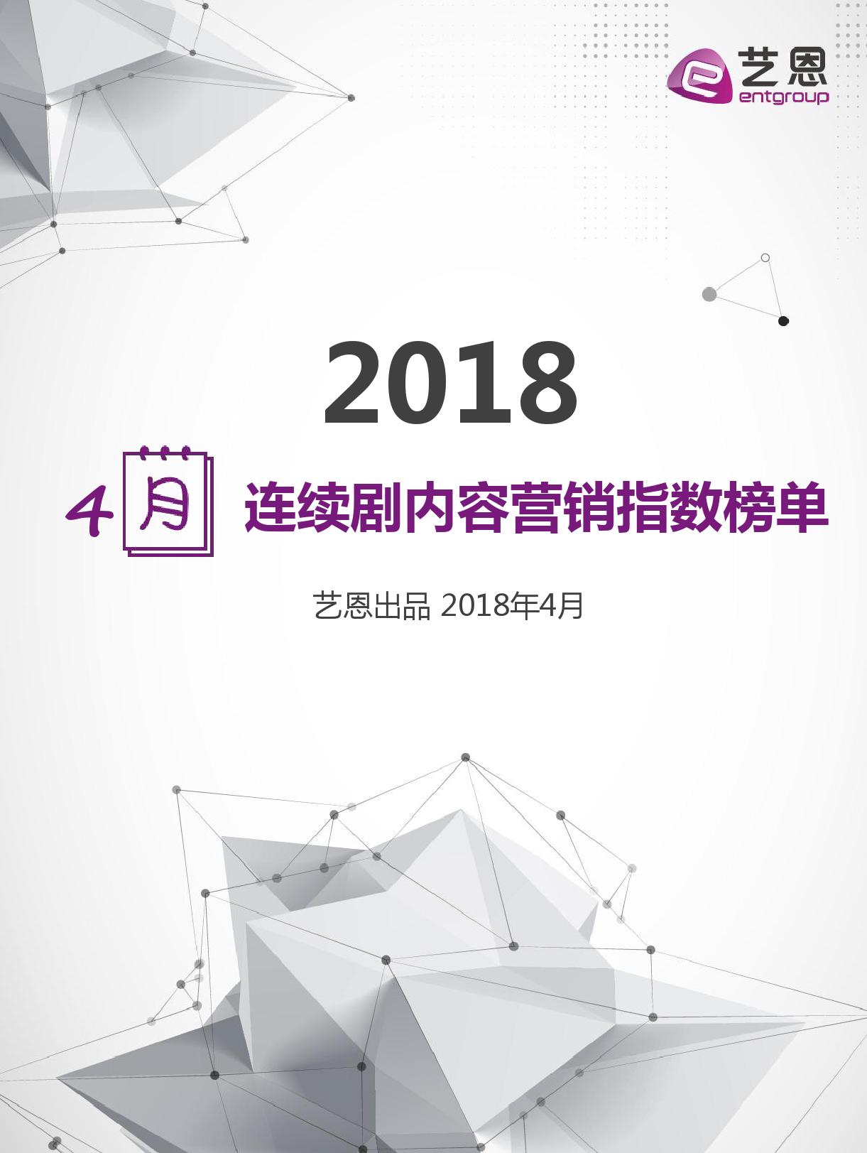 艺恩咨询:2018年4月连续剧内容营销指数榜单(附下载)