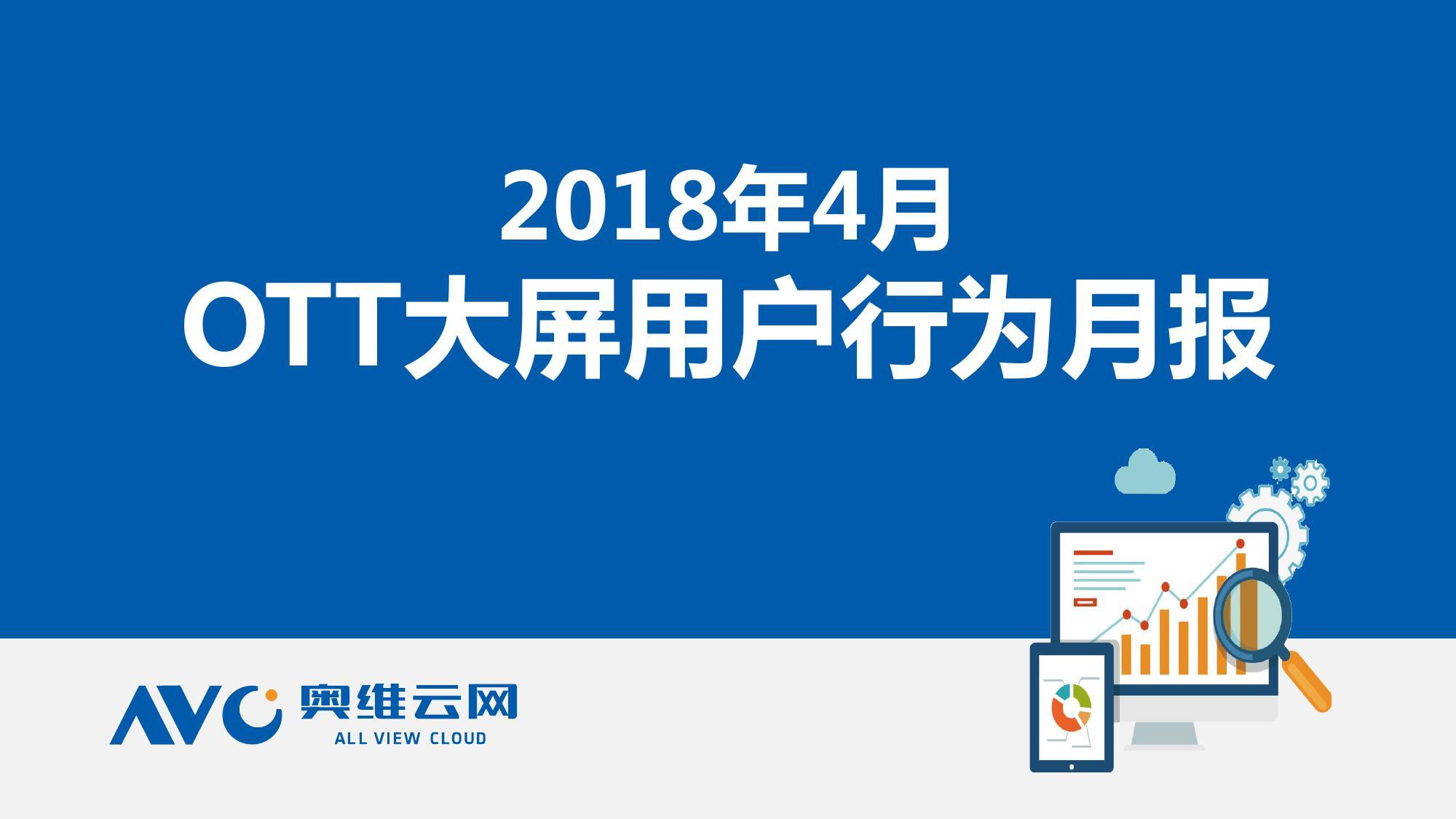 奥维云网:2018年4月OTT大屏用户行为月报