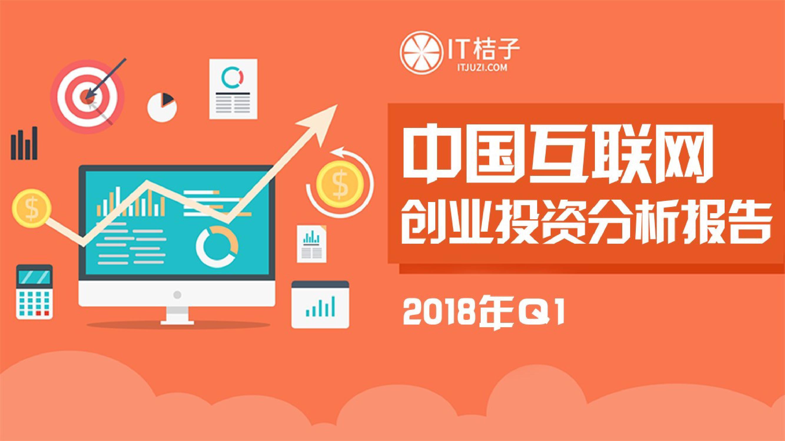 IT桔子:2018年Q1中国互联网创业投资分析报告(附下载)