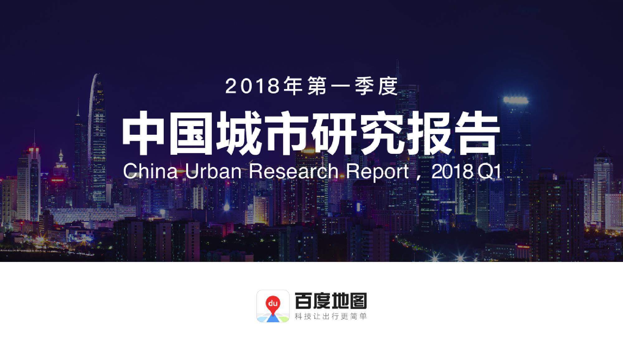 百度地图:2018年Q1中国城市研究报告(附下载)
