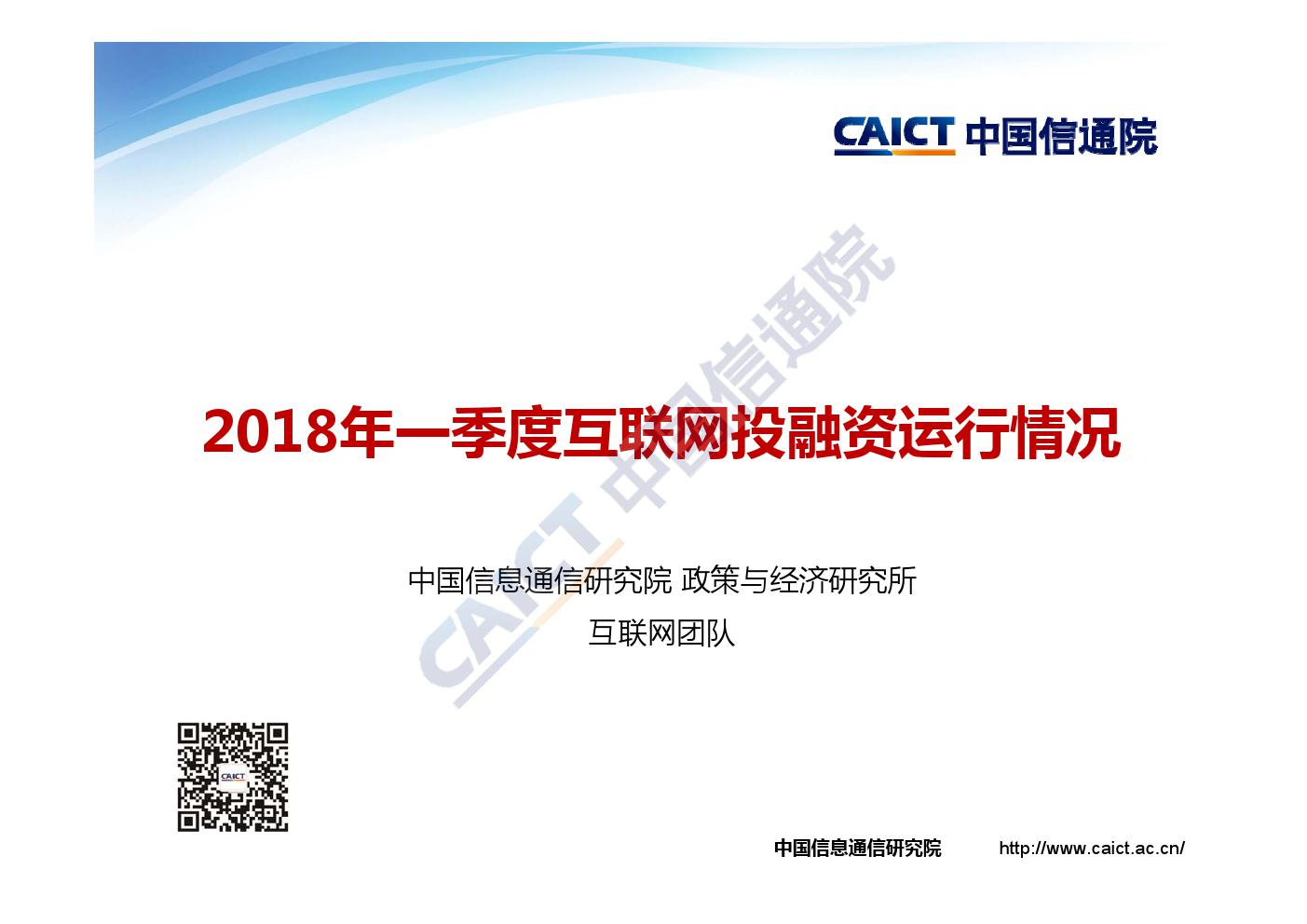 中国信通院:2018年Q1互联网投融资运行情况(附下载)