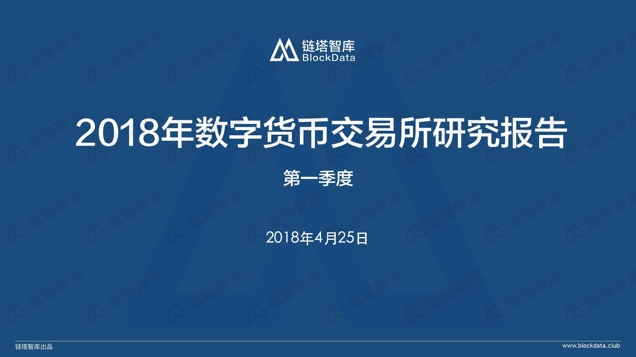 链塔智库:2018年Q1数字货币交易平台研究报告(附下载)