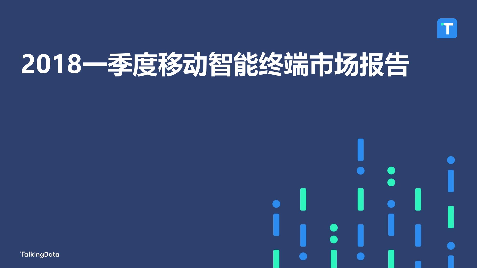 TalkingData:2018年Q1移动智能终端市场报告(附下载)