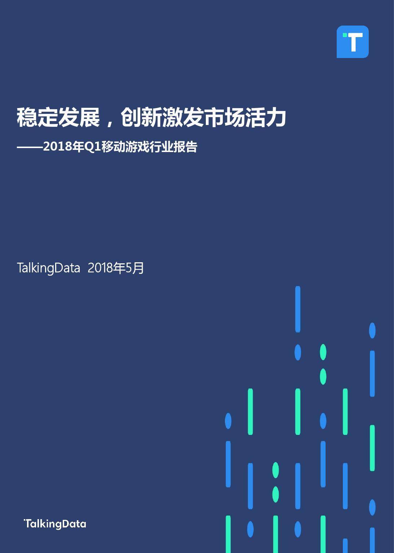 TalkingData:2018年Q1移动游戏行业报告(附下载)