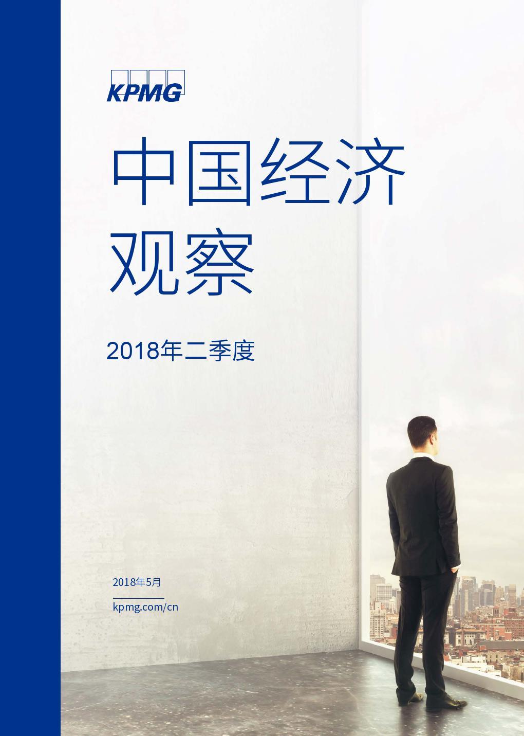 毕马威 :2018年Q2中国经济观察