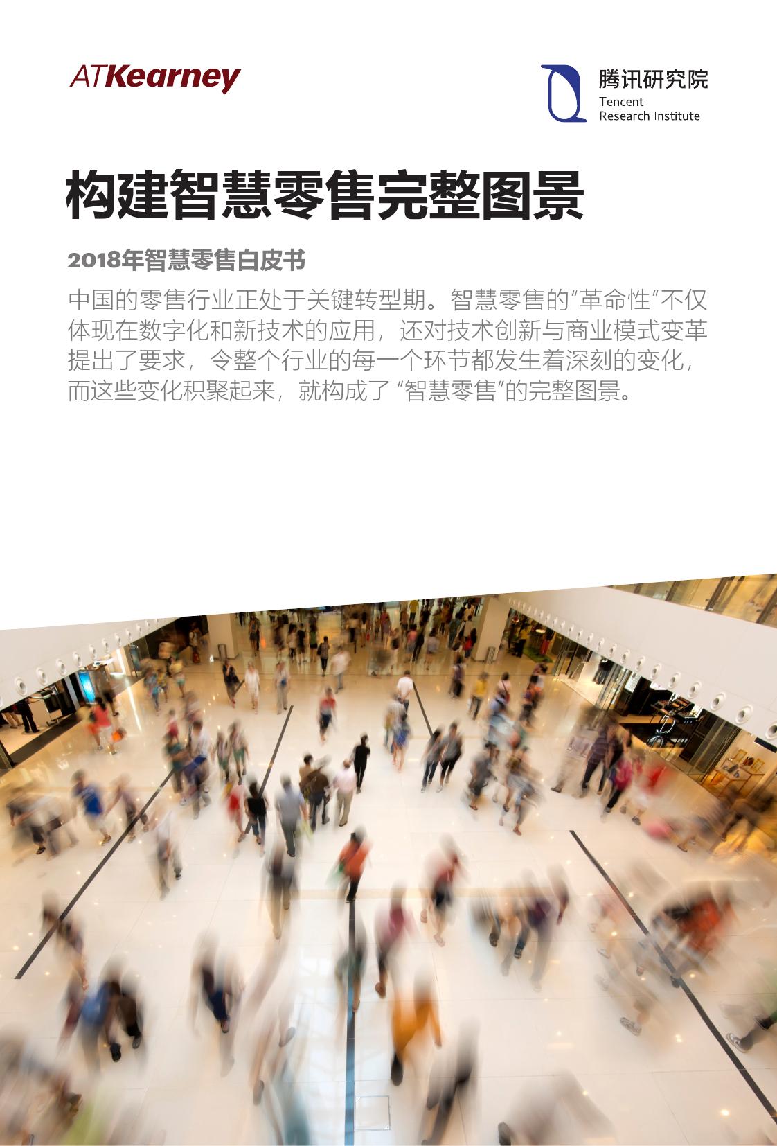 腾讯研究院&科尔尼:2018智慧零售白皮书(附下载)