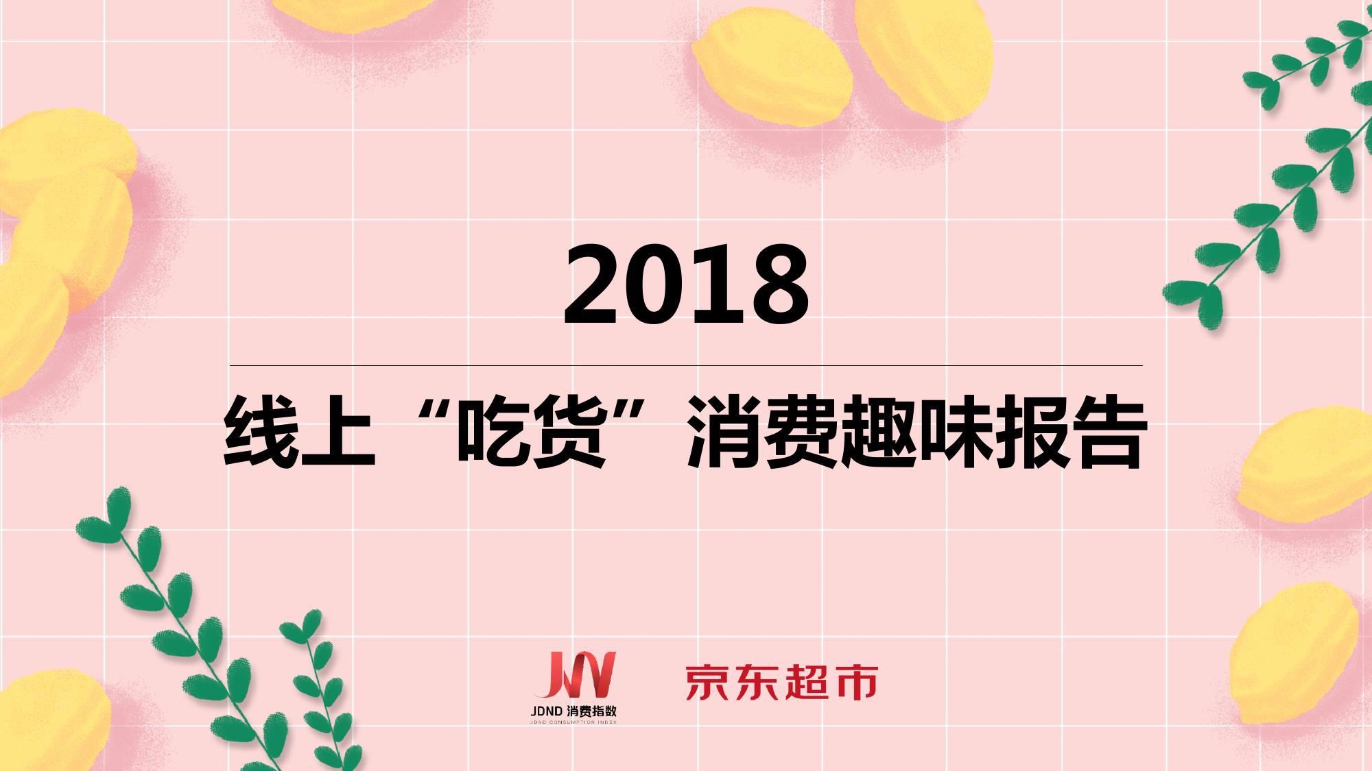 """京东研究院:2018线上""""吃货""""消费趣味报告(附下载)"""
