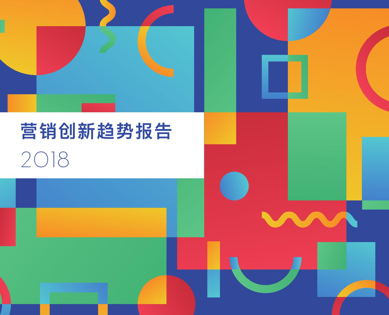 胖鲸智库:2018营销创新趋势报告(附下载)