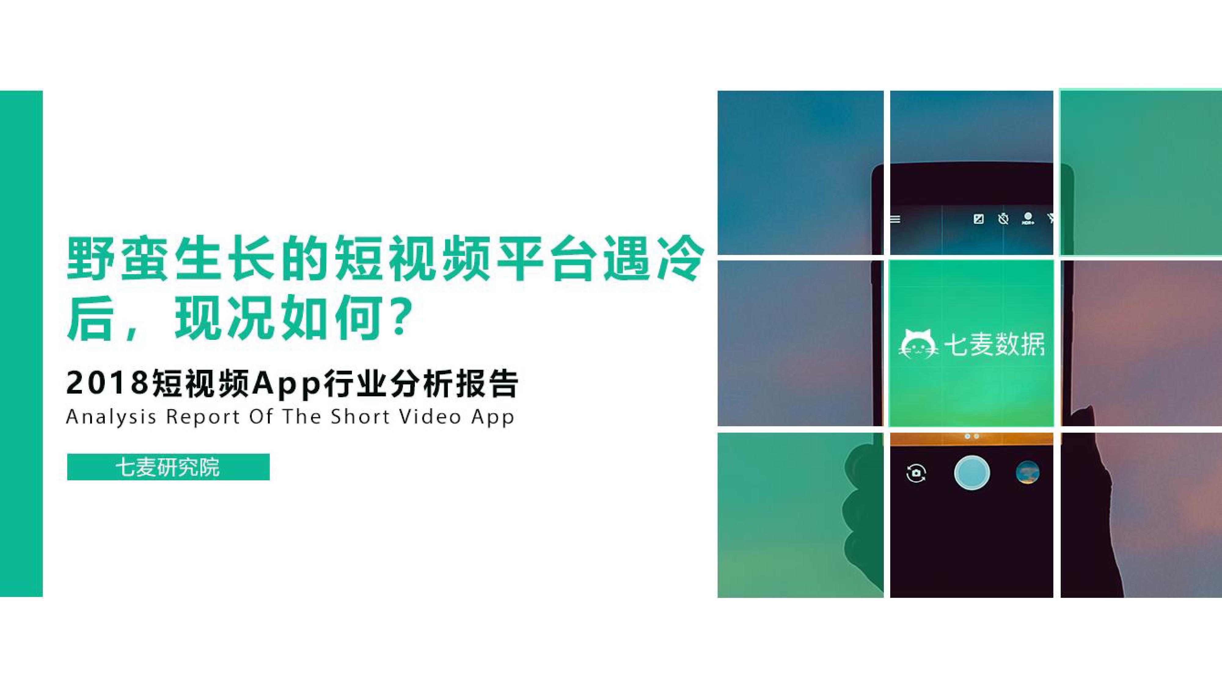 七麦数据:2018短视频App行业分析报告