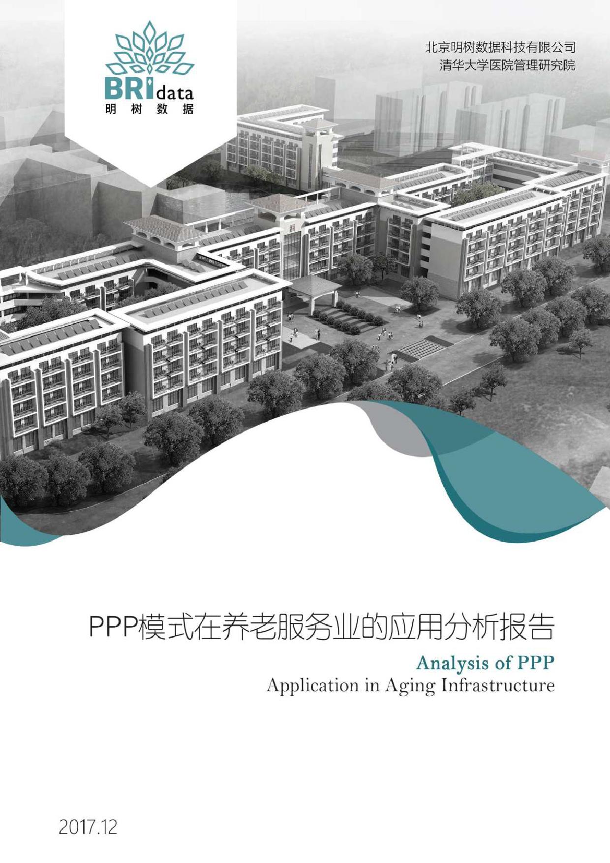 明树数据:PPP模式在养老服务业的应用分析报告(附下载)