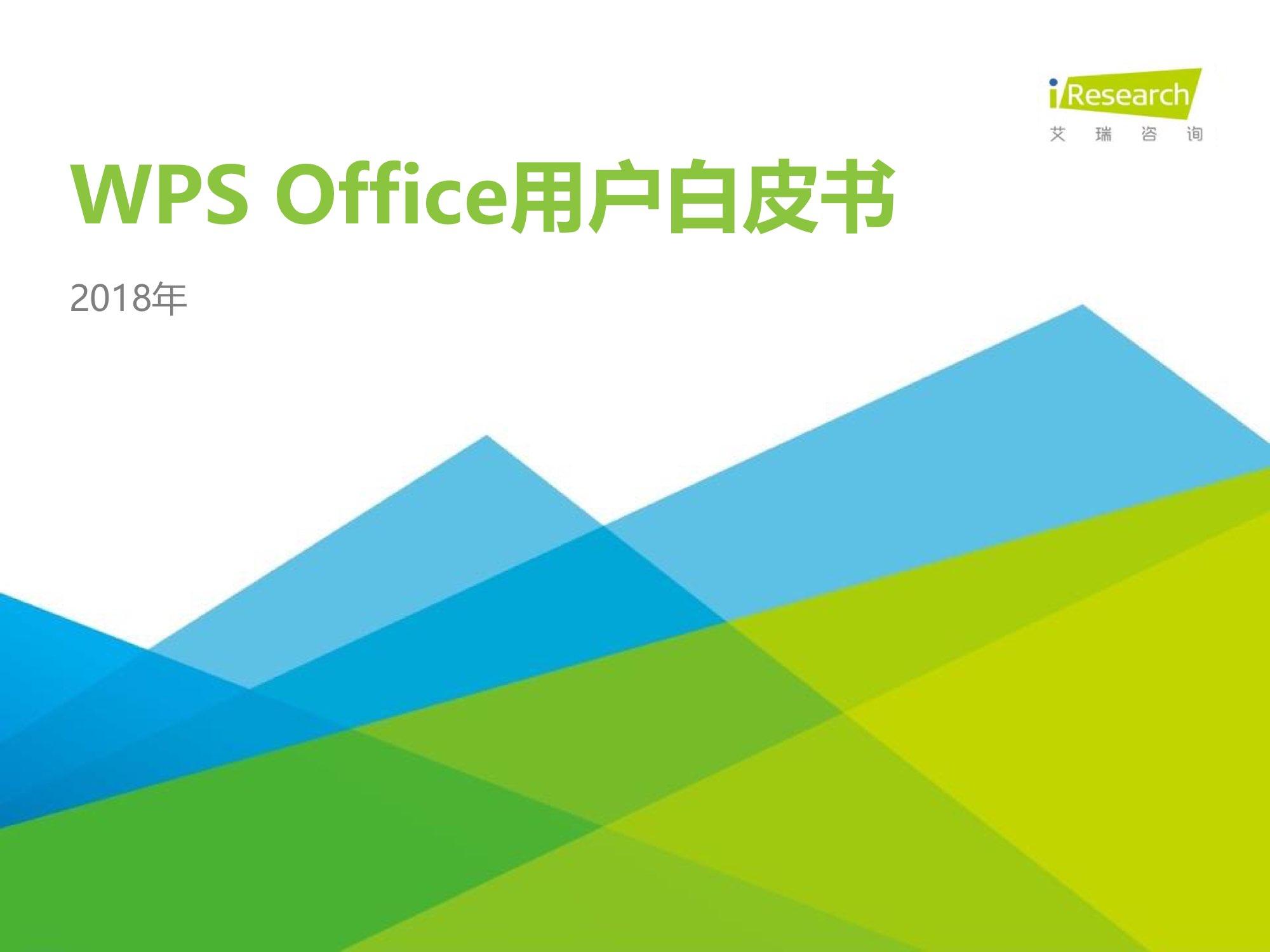 艾瑞咨询:2018年WPS Office用户白皮书(附下载)