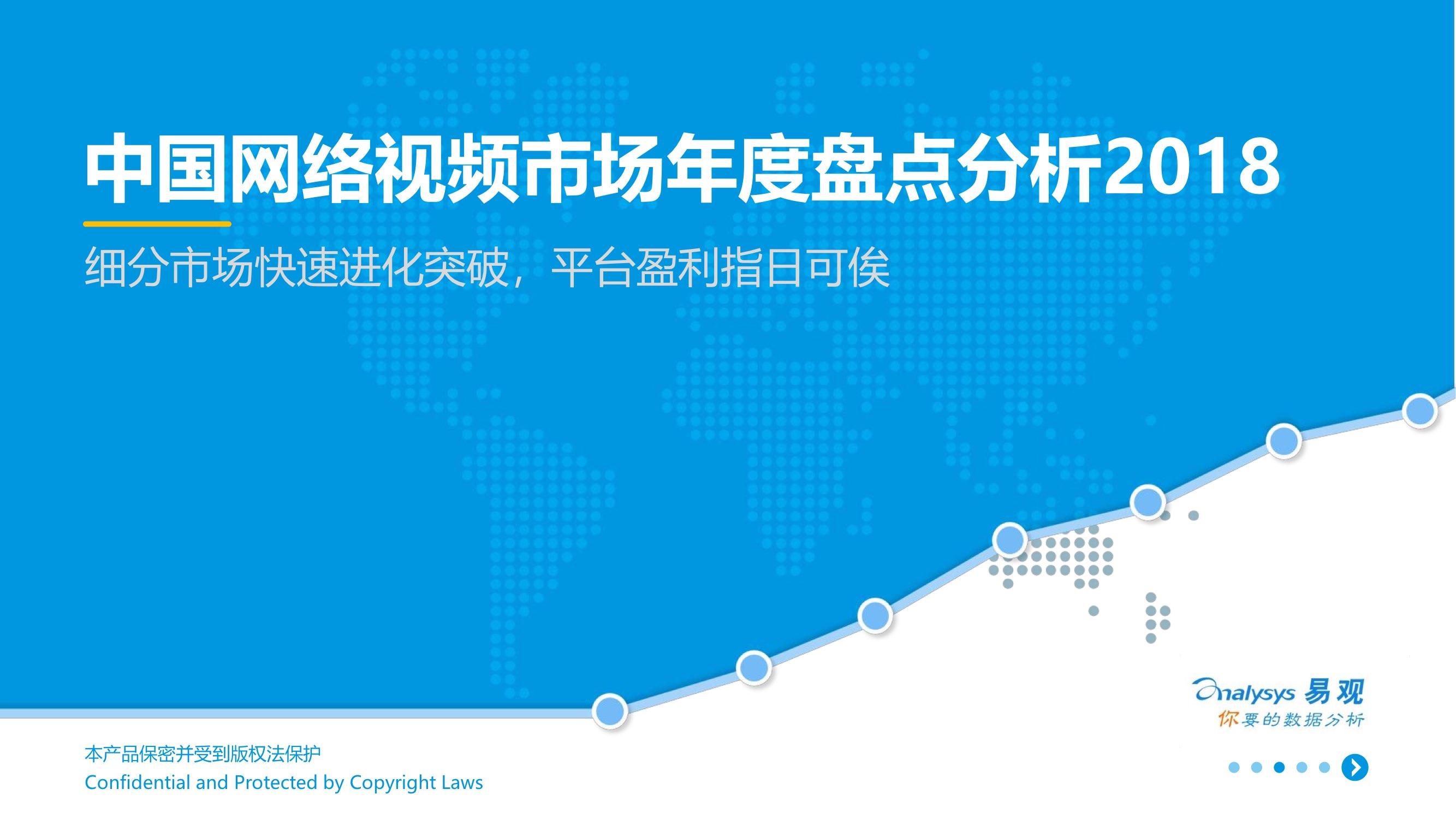 易观:2018年中国网络视频市场年度盘点分析(附下载)