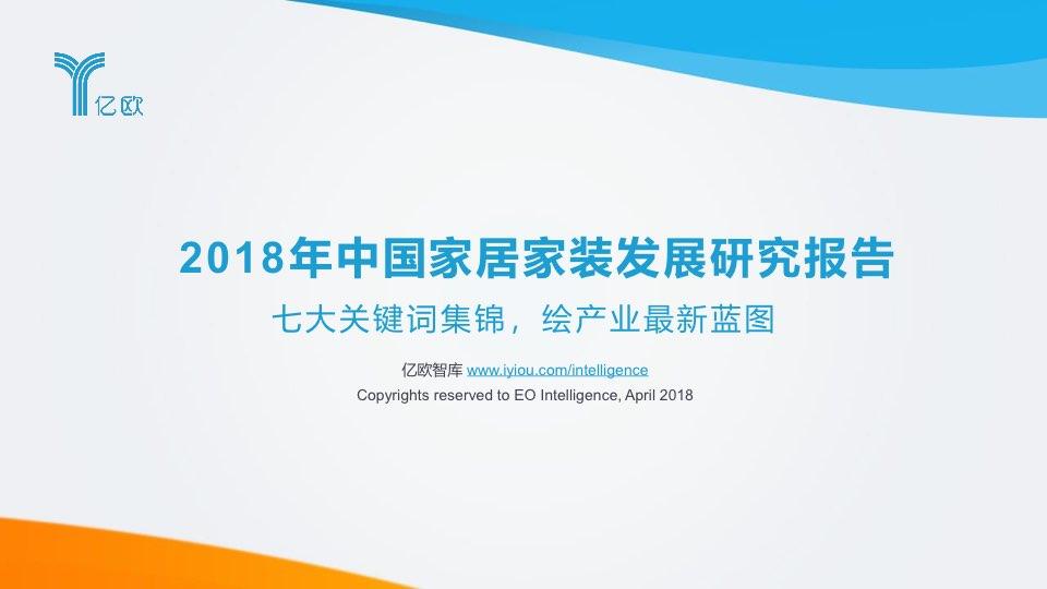 亿欧智库:2018年中国家居家装发展报告(附下载)
