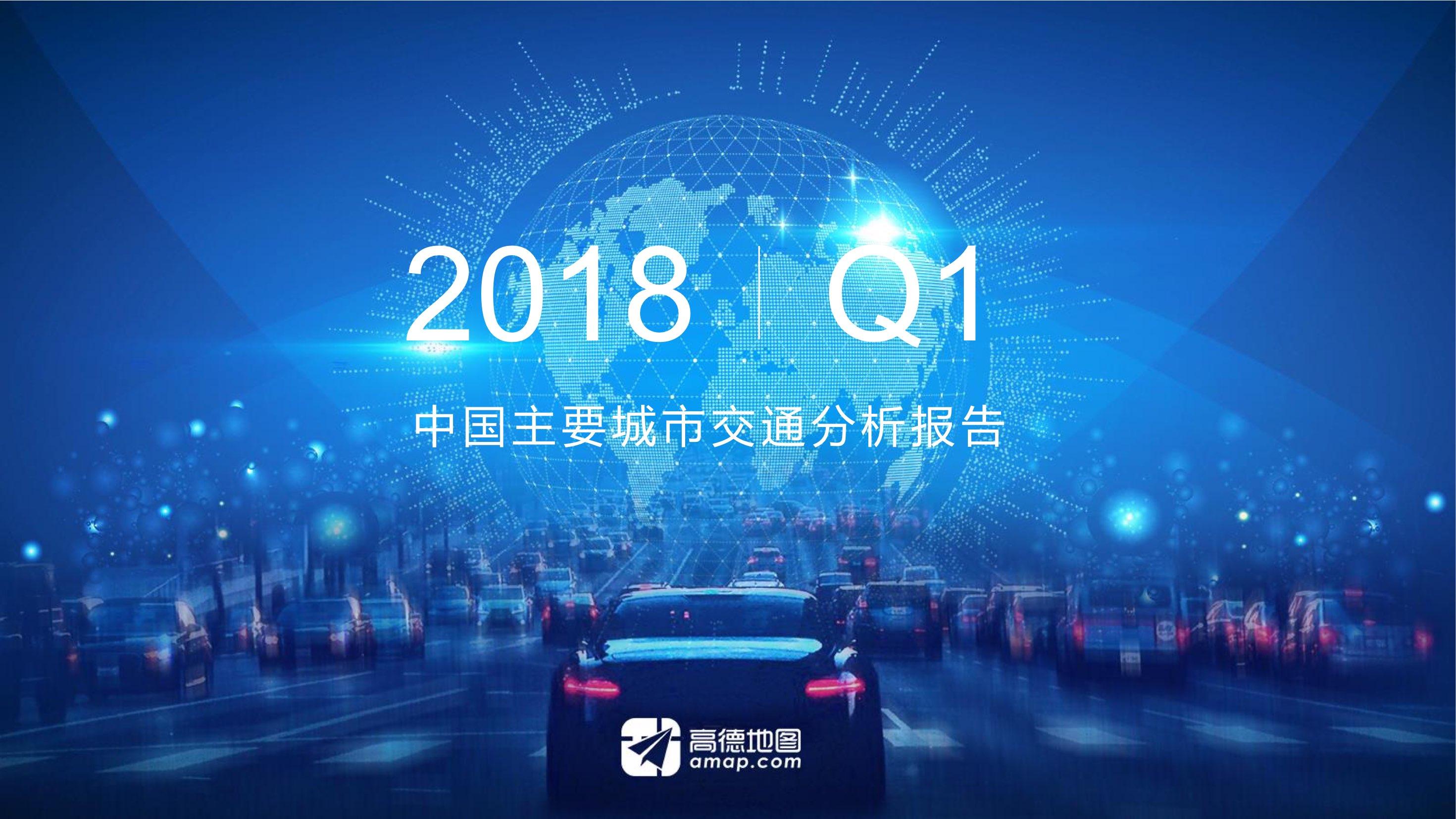 高德地图:2018年Q1中国主要城市交通分析报告(附下载)