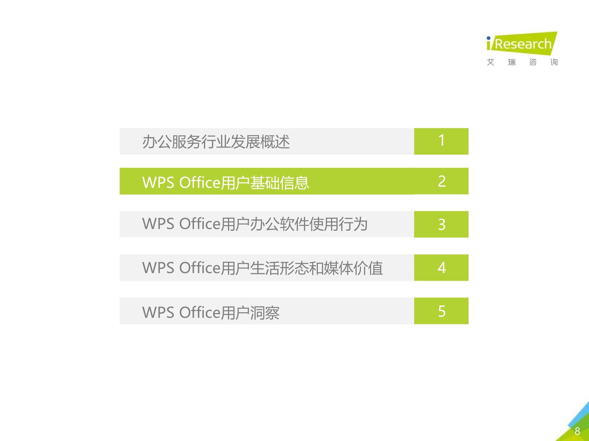 艾瑞咨询:2018年WPS Office用户白皮书(附下载