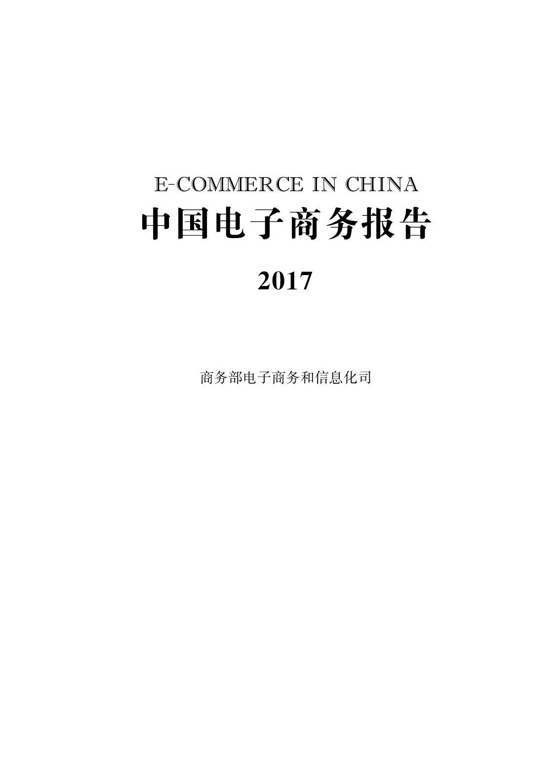 商务部:2017中国电子商务发展报告