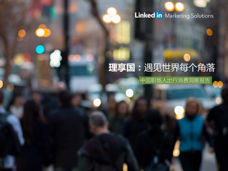 LinkedIn:中国职场人出行消费洞察报告(附报告)