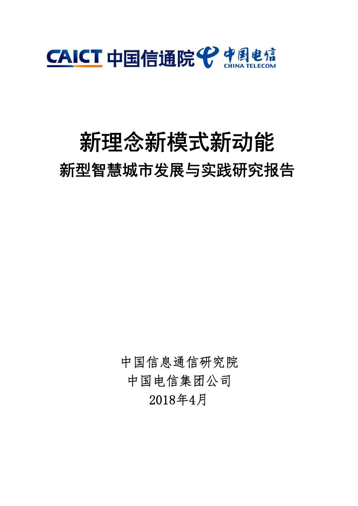 新理念新模式新动能:新型智慧城市发展与实践研究报告(附下载)