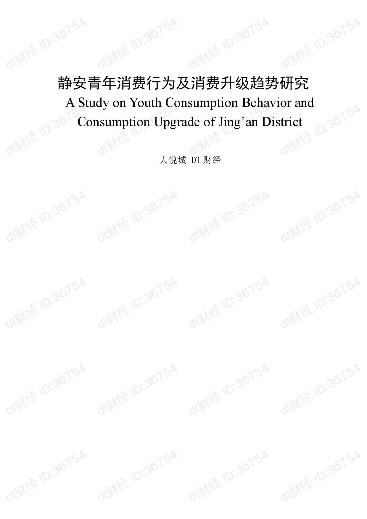 DT财经:静安青年消费行为及消费升级趋势研究(附下载)