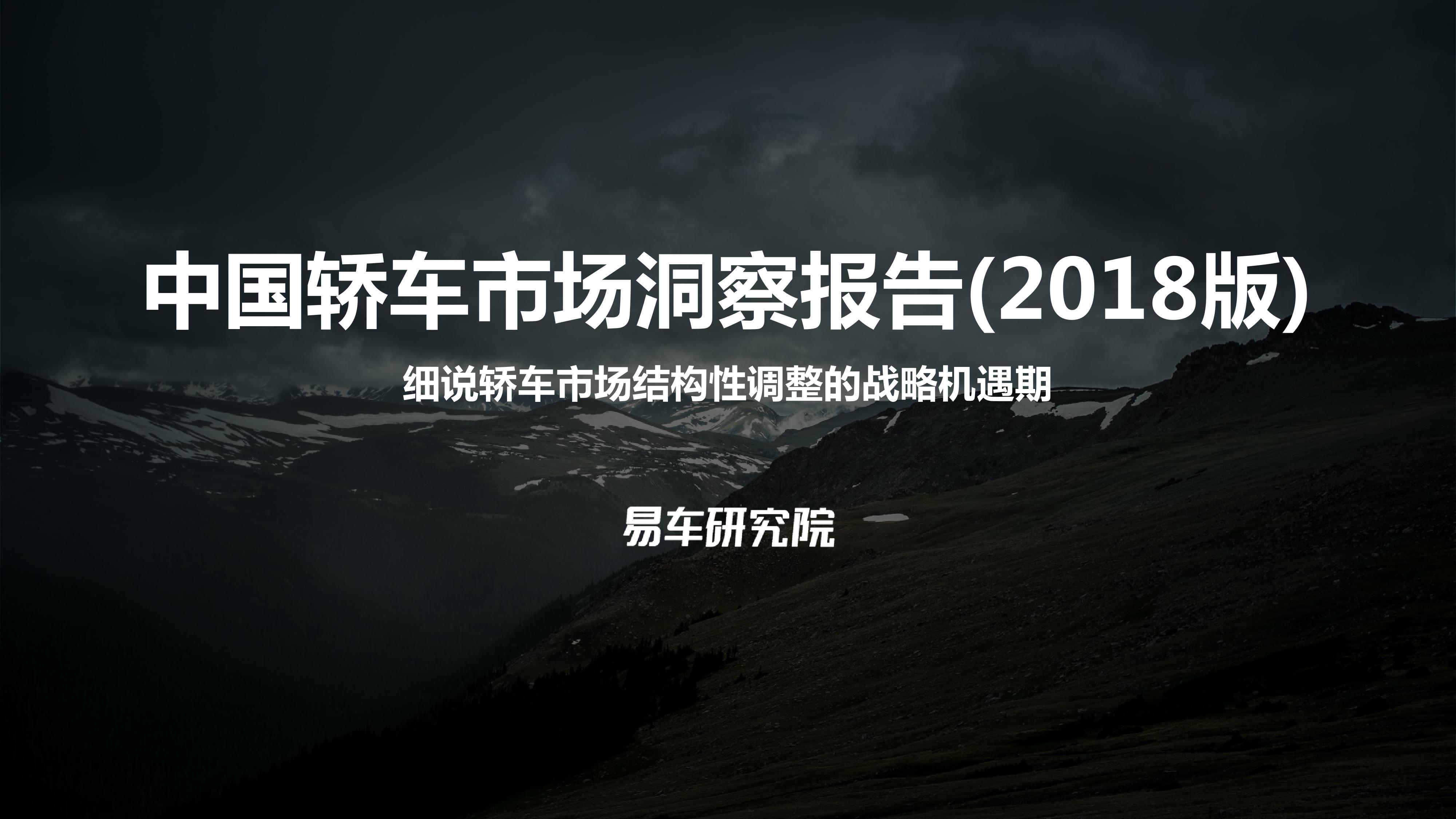 易车研究院:2018中国轿车市场洞察报告(附下载)