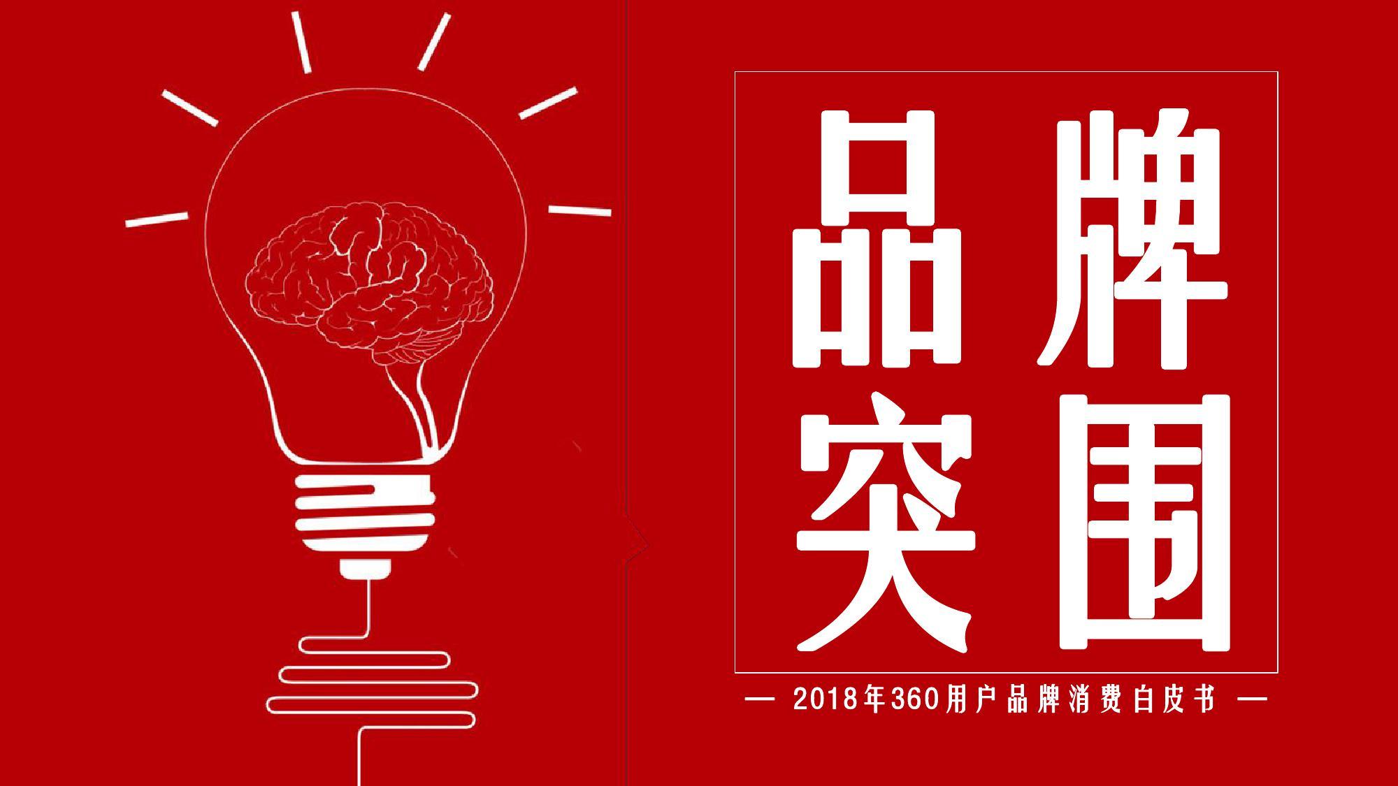 360智库:2018年360用户品牌消费白皮书(附下载)