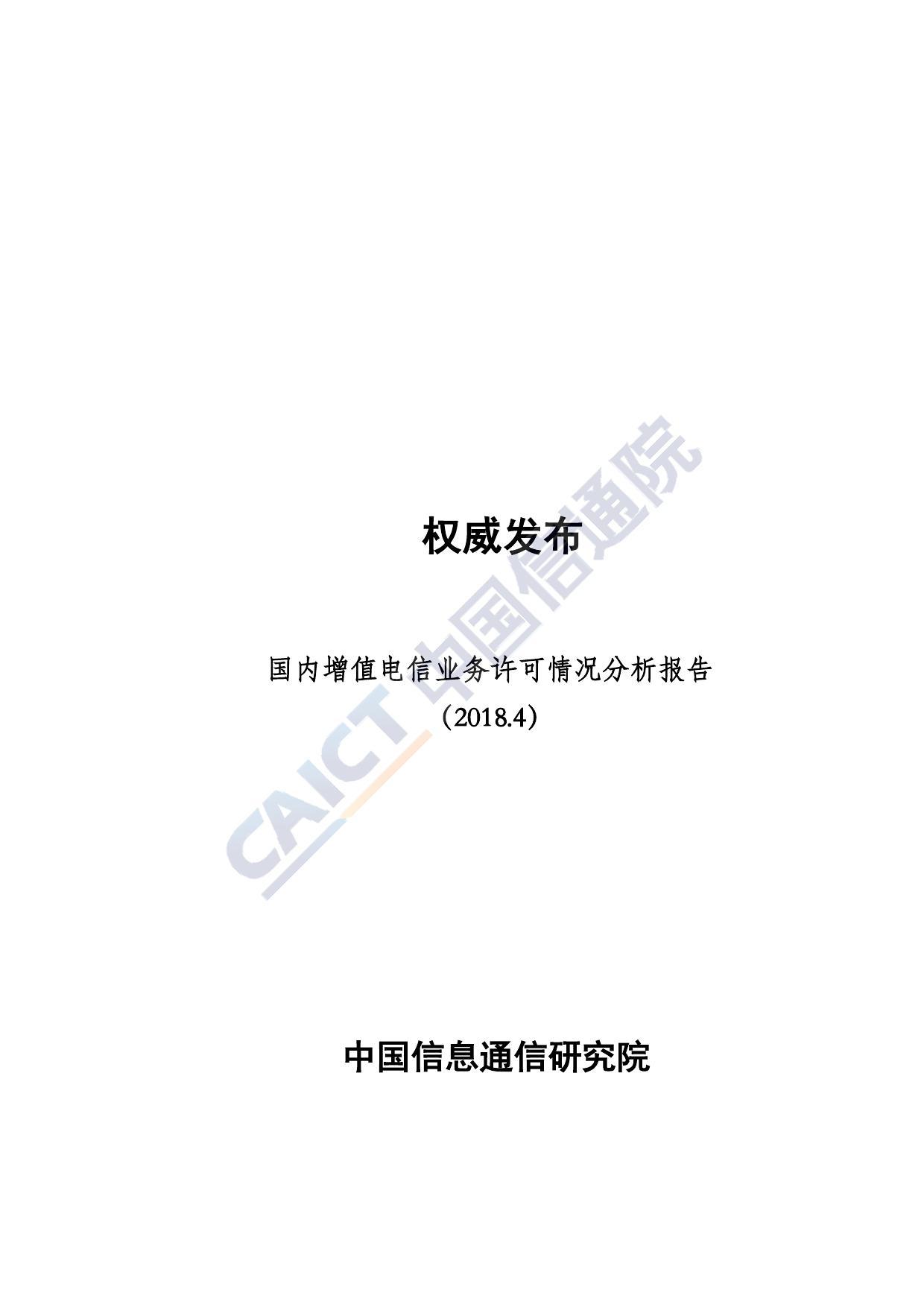 中国信通院:2018年4月国内增值电信业务许可情况分析报告(附下载)